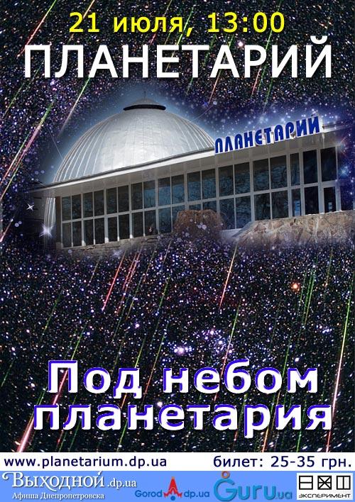 Под небом планетария. Днепропетровский планетарий.