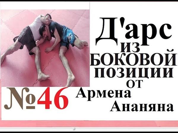 Армен Ананян - Часть 46. Д'арс с выходом из боковой позиции