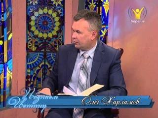 Урок 4. Христос и Закон в Нагорной проповеди | Познаем истину [21.04.14]