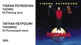 03 FLAMING JUNE - TIGRAN PETROSYAN - ПЫЛАЮЩИЙ ИЮНЬ - ТИГРАН ПЕТРОСЯН