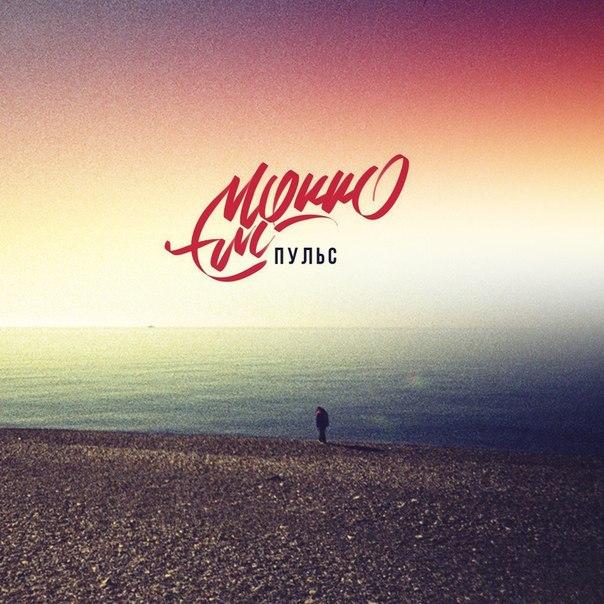 Мокко fm - Пульс (2014)