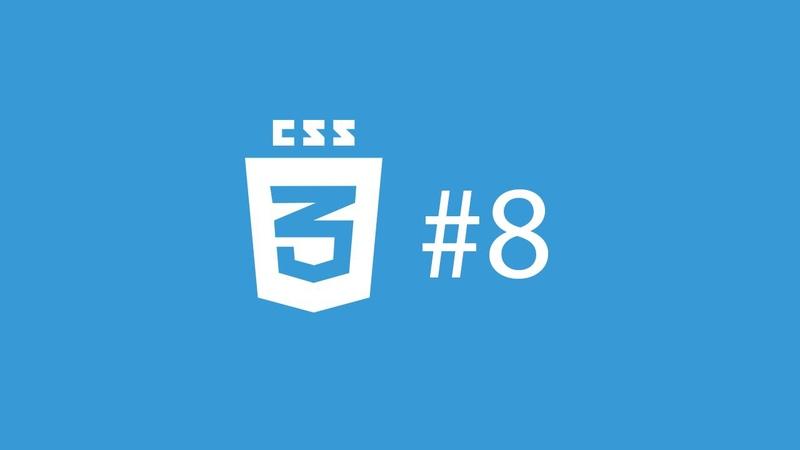 CSS Урок 8 Учимся добавлять рамки и закругления