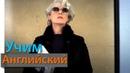 Учим Английский Язык по Фильмам The Devil wears Prada Диалоги на английском Дьявол носит Prada