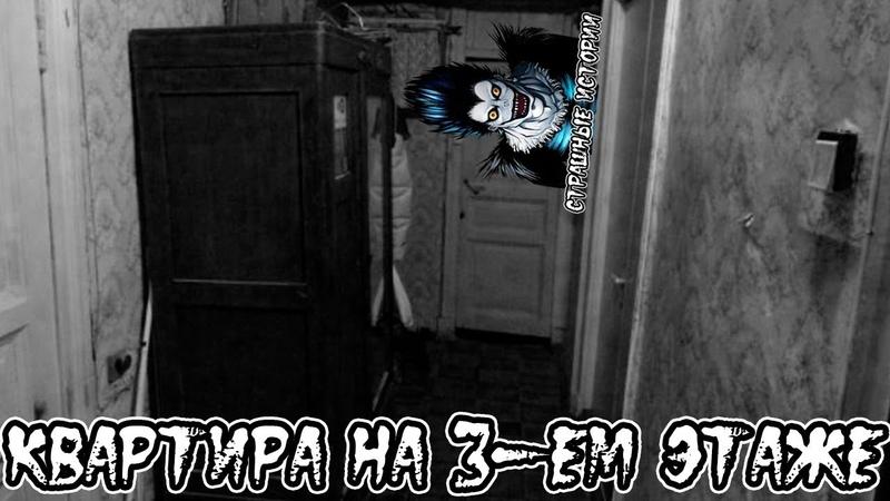 Страшные истории - Квартира на третьем этаже