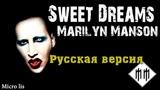 Marilyn Manson - Sweet Dreams (Cover на русском/перевод от Micro lis)