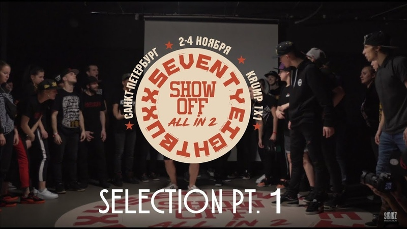 SELECTION PT. 1 || SHOW-OFF: ALL IN 2