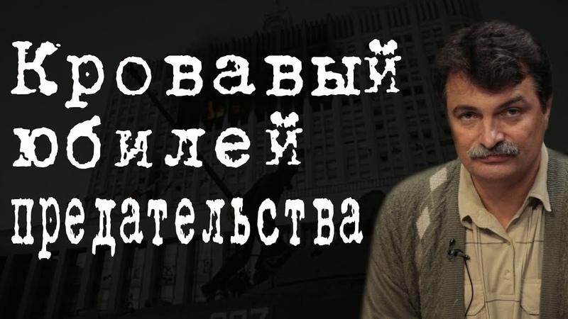 Кровавый юбилей предательства ЮрийБолдырев
