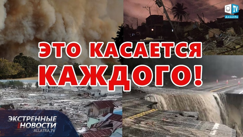 Земля на грани катастрофы Есть ли выход Аномалии по всему миру Европа Израиль Ливан Египет