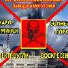 Нет МСЗ в МОГУТОВО - Митинг в Селятино
