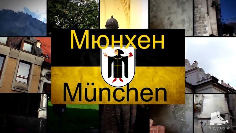 ЛЮДВИГ II КОРОЛЬ ИЛЛЮЗИЙ Роуд муви в Мюнхене Бавария