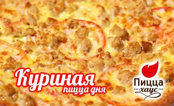 Пицца Хаус - пиццерия, Архангельск, просп Ломоносова