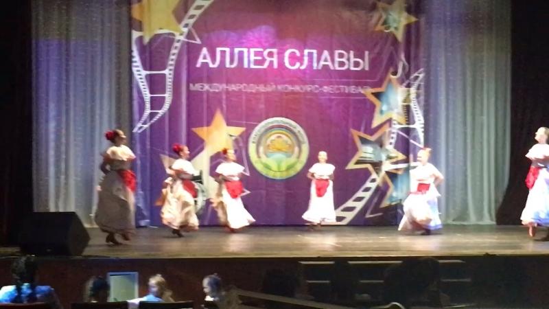 Мексиканский танец «Авалюлька»Конкурс(Аллея славы) 28.04.2018