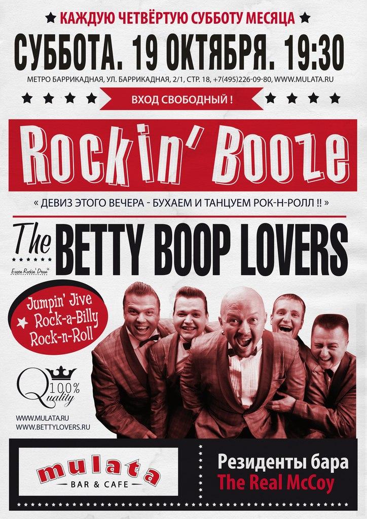 19.10 The Betty Boop Lovers в Mulata Bar