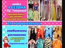 отдел 4 сезона ТЦ Гоковский большой ассортимент детской одежды