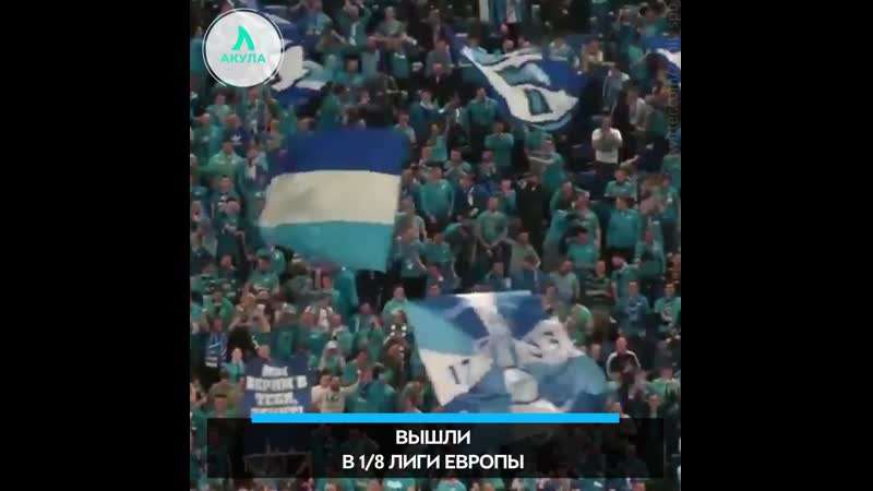 Зенит и Краснодар в 1 8 Лиги Европы АКУЛА