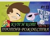 Кид vs Кэт | 33 серия | Куп и кот против Рождества - 1 часть | 1 сезон