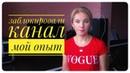 Влог Заблокировали канал Мой опыт