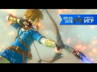 09.05 | Новости игр #32. The Legend of Zelda