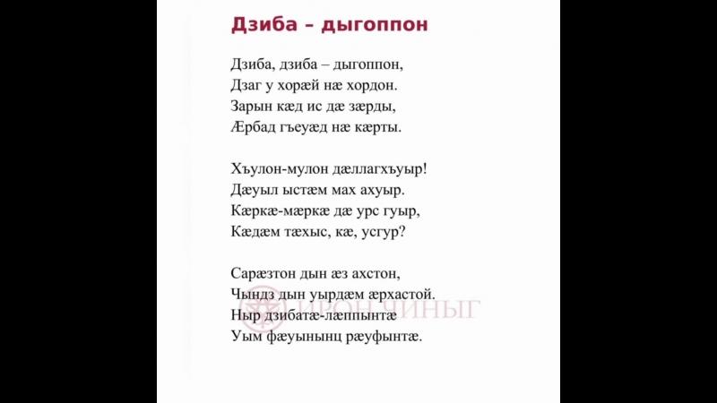 Ирон чиныг - Айларты Михал Дзиба-дыгоппон