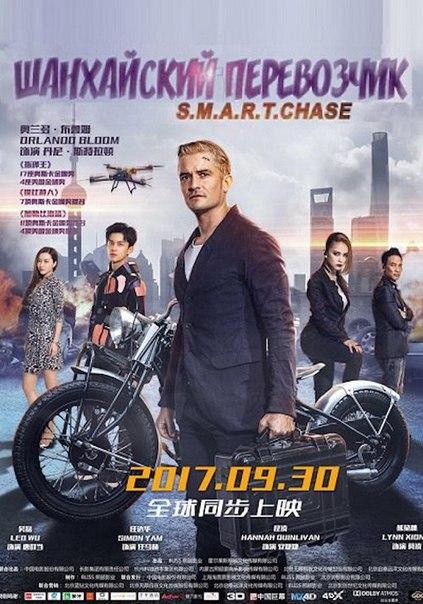 Шанхайский перевозчик (2017)