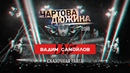 Вадим Самойлов Live — Сказочная тайга / Чартова Дюжина 2018