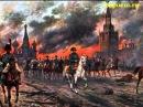 """Алексей Мысловский. """"Марш героев 1812 года"""". Авторская песня."""