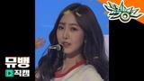 여자친구 신비 - 여름 여름해(Sunny Summer) / 180720 뮤직뱅크 직캠