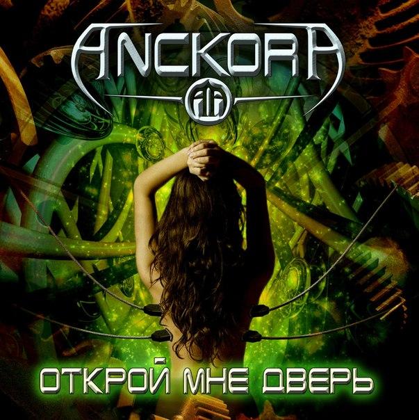 Вышел новый альбом ANCKORA - Открой мне дверь (2013)