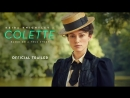 COLETTE Official Trailer (2018) Keira Knightley Biography Movie HD