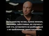 Дмитрий Нагиев. О девушках и парнях.