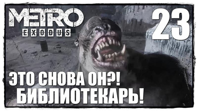 Metro Exodus Прохождение 23 РАДИАЦИЯ ЗАШКАЛИВАЕТ