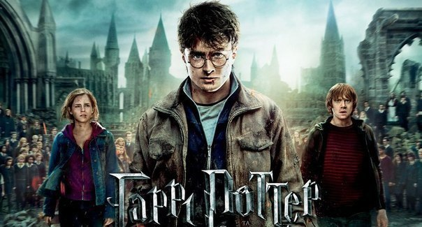 Гарри Поттер. Все части