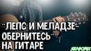 🎸🎵 Григорий Лепс и Валерий Меладзе - Обернитесь 🎸🎵 КАК ИГРАТЬ НА ГИТАРЕ SenioriX