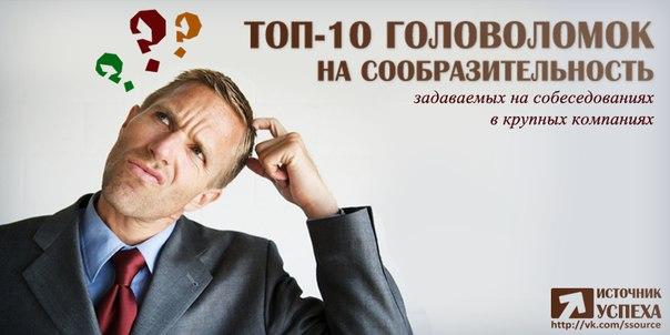 ТОП-10 самых интересных головоломок на нестандартное мышление