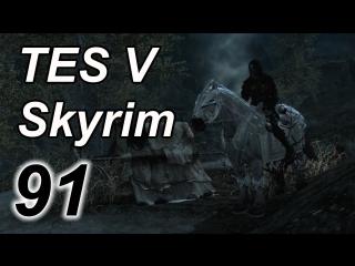 Приключения в TES: Skyrim 91 [Гай Марон]