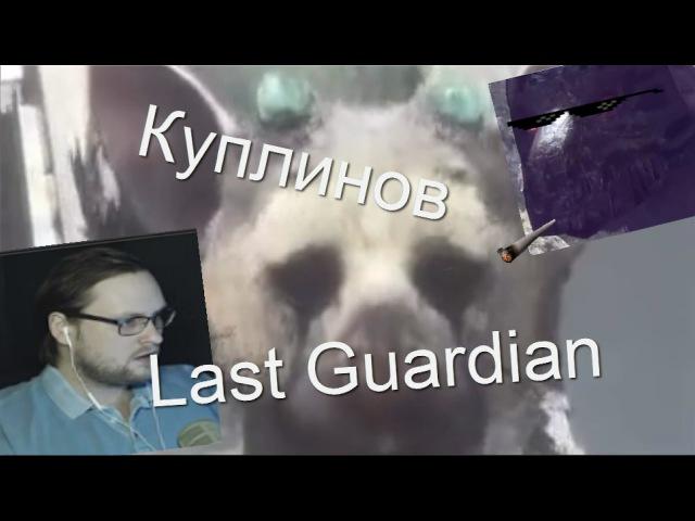 Самые лучшие и смешные моменты The Last Guardian! (Куплинов)