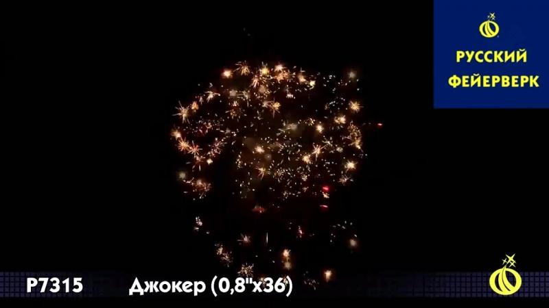 Салют Р7315 Джокер 0,8 х 36