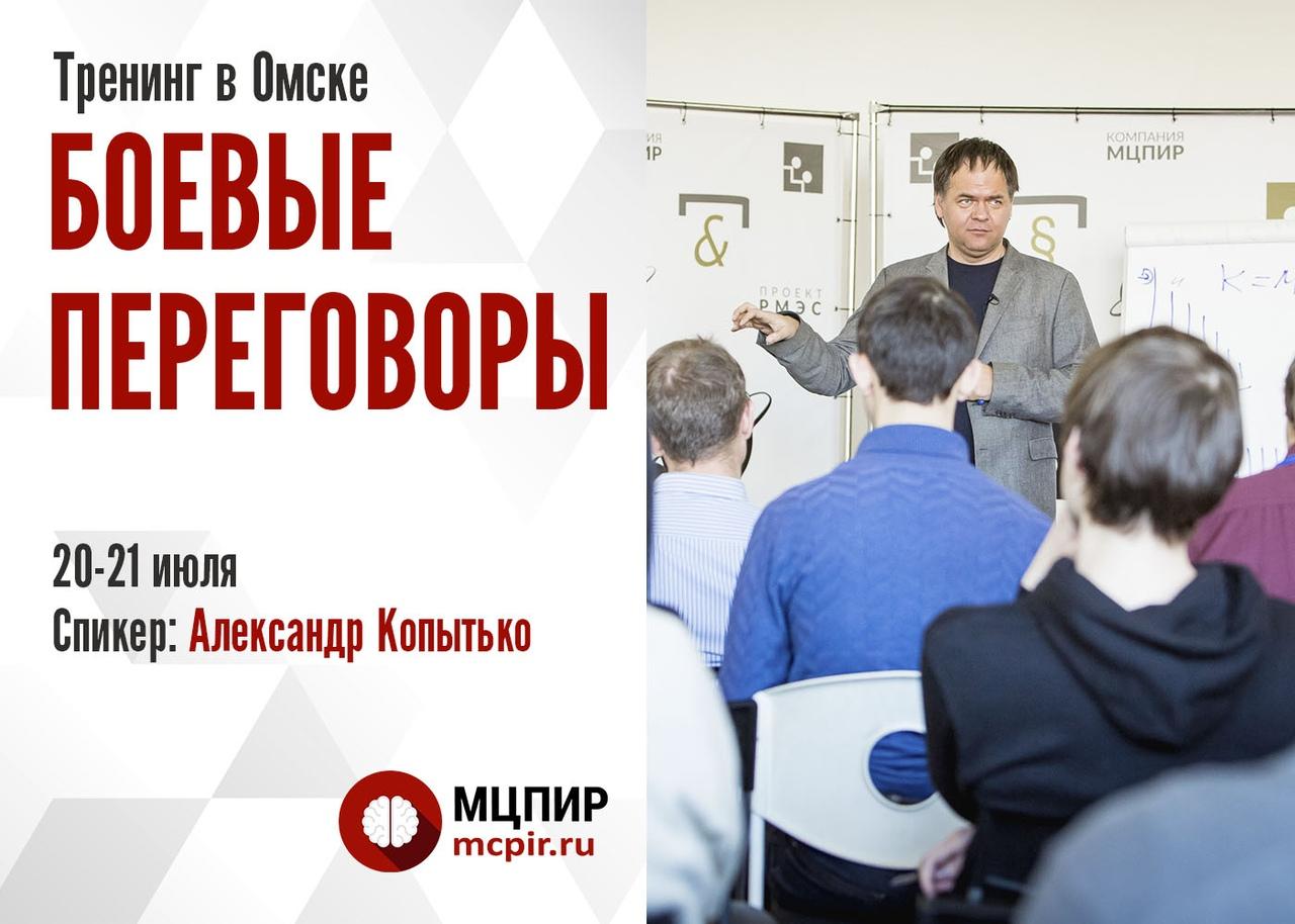Афиша Боевые Переговоры / 20-21 июля / Омск