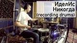 ИделИс - Никогда (Recording drums - Sergey Vorontsov)
