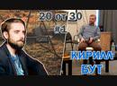 Кирилл Бут - цветочный бизнес. Правила жизни от тех кому за 30 с Алексеем Трахониотовским