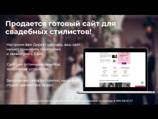 Готовый сайт для свадебных стилистов и не только!