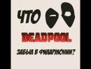 Deadpool в филармонии