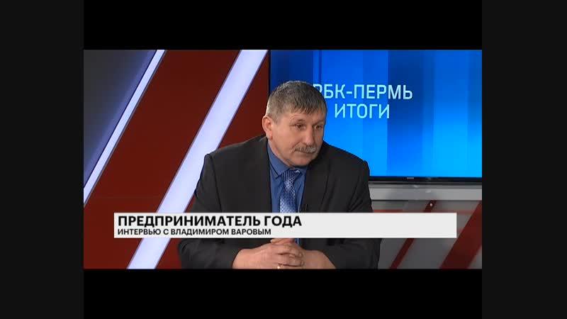 Интервью с Владимиром Варовым одним из победителей конкурса Предприниматель года