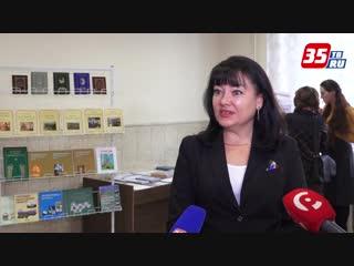 Первый областной съезд учителей русского языка и литературы проходит в Вологде