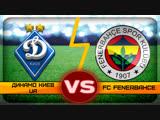 Динамо Киев UA - FC Fenerbahce