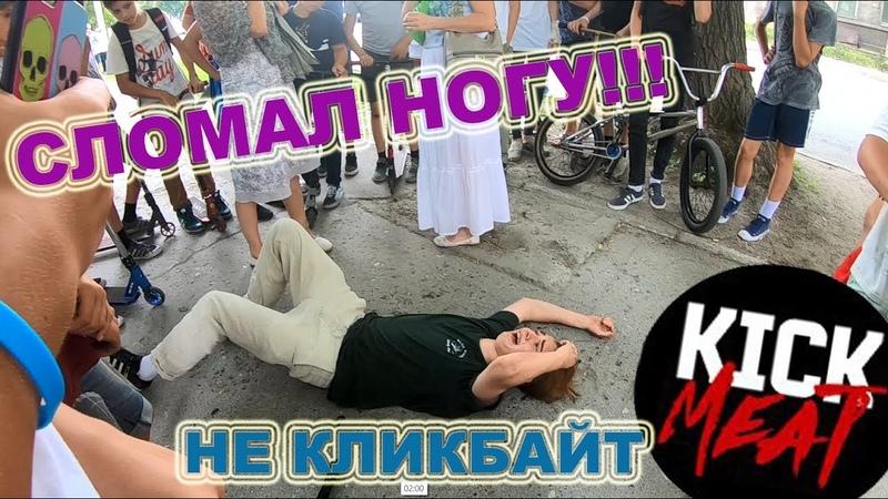 СТРИТ ДЖЕМ KICKMEAT AkrusTV
