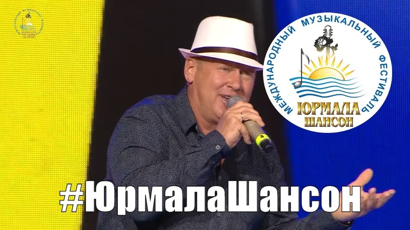 Юрий Ворон - Стюардессы Юрмала Шансон 2018