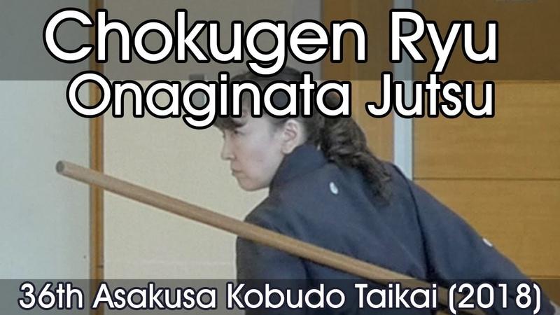 Chokugen Ryu Onaginata Jutsu 36th Asakusa Kobudo Taikai 2018