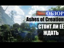 Ashes of Creation (Обзор)