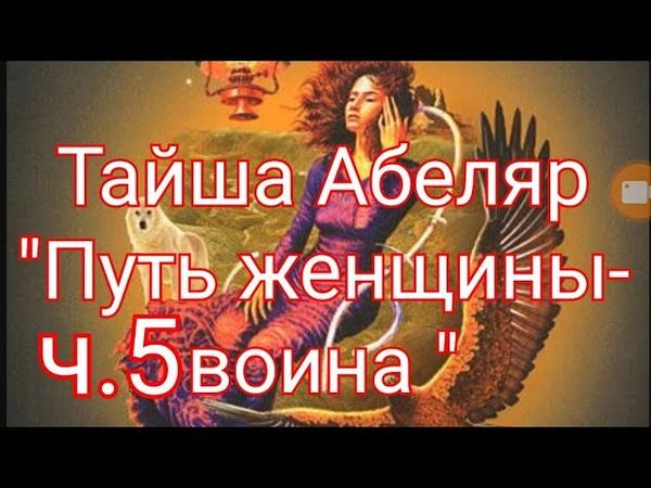 Аудиокнига Магический переход.Путь женщины-воина Тайша Абеляр (ч.5)